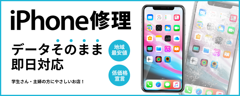 iPhone修理・iPad修理 イオンモール倉敷